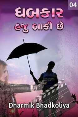 Dhabkara haju baaki chhe - Last part by Dharmik bhadkoliya in Gujarati