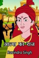 आत्मा का राज़ by Ravi kumar bhatt in Hindi