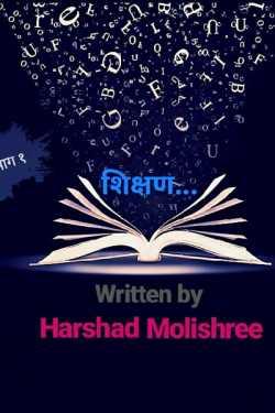 Shikshan by Harshad Molishree in Marathi