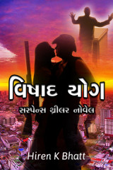 વિષાદ યોગ દ્વારા hiren bhatt in Gujarati