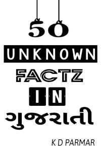50 unknown factz in gujrati