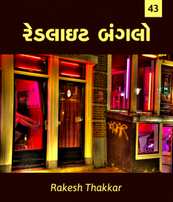 Redlite Bunglow 43 by Rakesh Thakkar in Gujarati