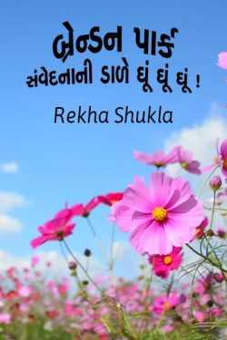 Emotional Brandon Story by Rekha Shukla in Gujarati