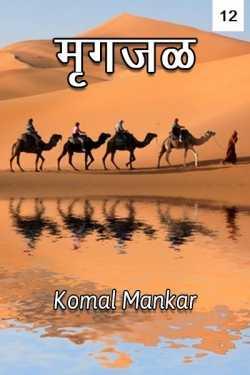 Mrugjal - 12 by Komal Mankar in Marathi
