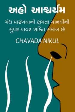 Gandh parakhvani xamayta manvi ni super pover sakti barabar che... by CHAVADA NIKUL in Gujarati