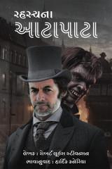 રહસ્યના આટાપાટા દ્વારા Hardik Kaneriya in Gujarati