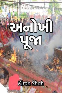 Anokhi puja by Kiran shah in Gujarati