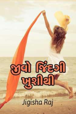 JIVO JINDGI KHUSHITHI -STRINI NAJARE STRINE by Jigisha Raj in Gujarati
