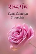 शब्दगंध - कविता by Sonal Sunanda Shreedhar in Marathi