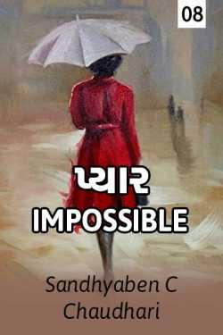 Pyar Impossible - 8 by Chaudhari sandhya in Gujarati
