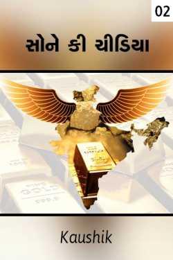sone ki chidiya 2 by Kaushik in Gujarati