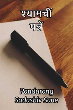 Sane Guruji यांनी मराठीत श्यामचींपत्रें