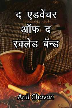 sherlock holmes stories in marathi by Anil Chavan in Marathi