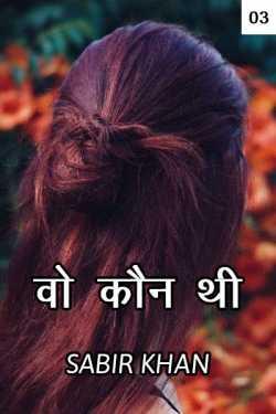 Vo kaun thi - 3 by SABIRKHAN in Hindi