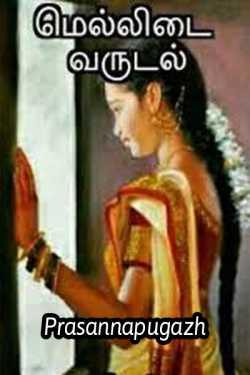 Mellidai Varudal by Prasanna Ranadheeran Pugazhendhi in Tamil