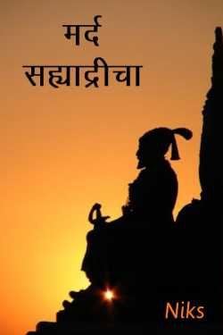 Mard Sahyadricha by Nikhilkumar in Marathi