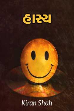 haasy by Kiran shah in Gujarati