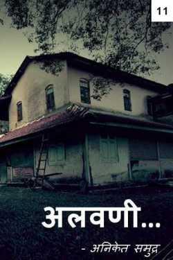 Alvani - 11 by Aniket Samudra in Marathi