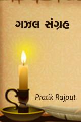 ગઝલ સંગ્રહ by Pratik Rajput in Gujarati