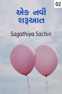 A new beginning- chapter 2 by Sagathiya sachin in Gujarati