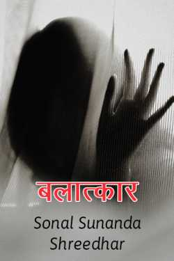 Balatkaar by Sonal Sunanda Shreedhar in Marathi