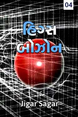Higgs Boson Part 4 by Jigar Sagar in Gujarati