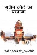 Mahendra Rajpurohit द्वारा लिखित  सुप्रीम कोर्ट का दरवाजा बुक Hindi में प्रकाशित