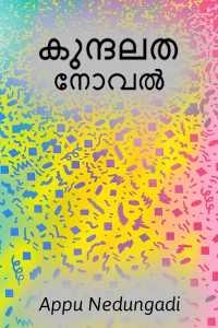 കുന്ദലത-നോവൽ - 1