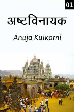 13. Ashtvinayak - 1 by Anuja Kulkarni in Marathi