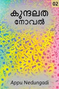 കുന്ദലത-നോവൽ - 2