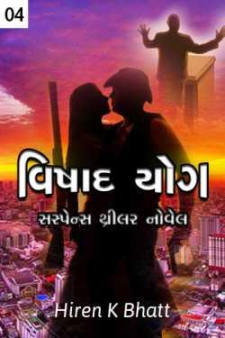 VISHAD YOG- CHAPTER- 4 by hiren bhatt in Gujarati