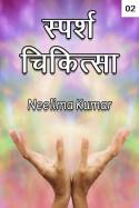 Neelima Kumar द्वारा लिखित  स्पर्श चिकित्सा रेकी - भाग - 2 बुक Hindi में प्रकाशित