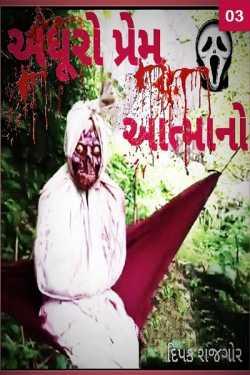Adhuro prem aatmano - 3 by Dipak S Rajgor આઝાદ in Gujarati