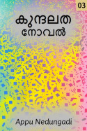 കുന്ദലത-നോവൽ - 3 by Appu Nedungadi in Malayalam