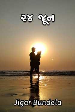 24th June.....? by jigar bundela in Gujarati