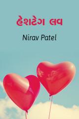 હેશટેગ લવ by Nirav Patel SHYAM in Gujarati