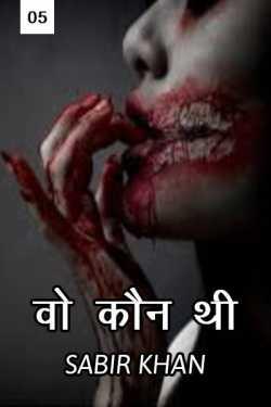 Vo kon thi - 5 by SABIRKHAN in Hindi