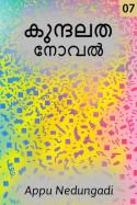 കുന്ദലത-നോവൽ - 7 by Appu Nedungadi in Malayalam