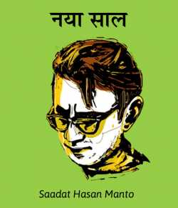 Naya saal by Saadat Hasan Manto in Hindi
