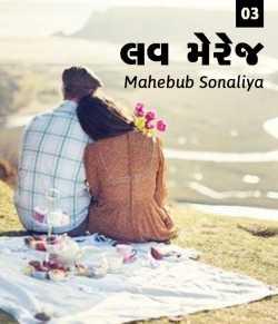 LOVE MARRIAGE 3 by Author Mahebub Sonaliya in Gujarati