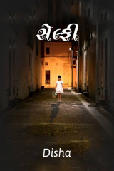 સેલ્ફી by Disha in Gujarati