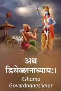 Kshama Govardhaneshelar यांनी मराठीत अथ डिसेक्शनाध्यायः।