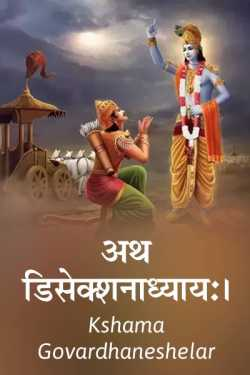 Ath disekshanadhyay by Kshama Govardhaneshelar in Marathi