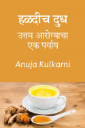 Anuja Kulkarni यांनी मराठीत हळदीच दुध- उत्तम आरोग्याचा एक पर्याय.