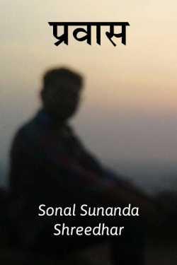 journey by Sonal Sunanda Shreedhar in Marathi