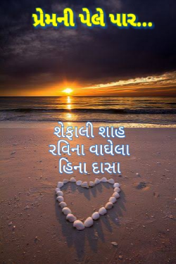 Premni Pele Paar by Shefali in Gujarati