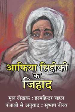 Afia Sidiqi ka zihad - 1 by Subhash Neerav in Hindi