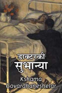 Doctorki-subhanya by Kshama Govardhaneshelar in Marathi
