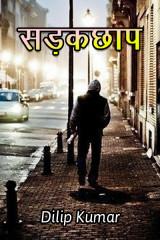 सड़कछाप द्वारा  dilip kumar in Hindi