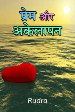 Love and loneliness -Vulnerability or pleasure by Rudra in Hindi